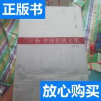 """[二手旧书9成新]普通高等教育""""十一五""""*规划教材:中国传?"""