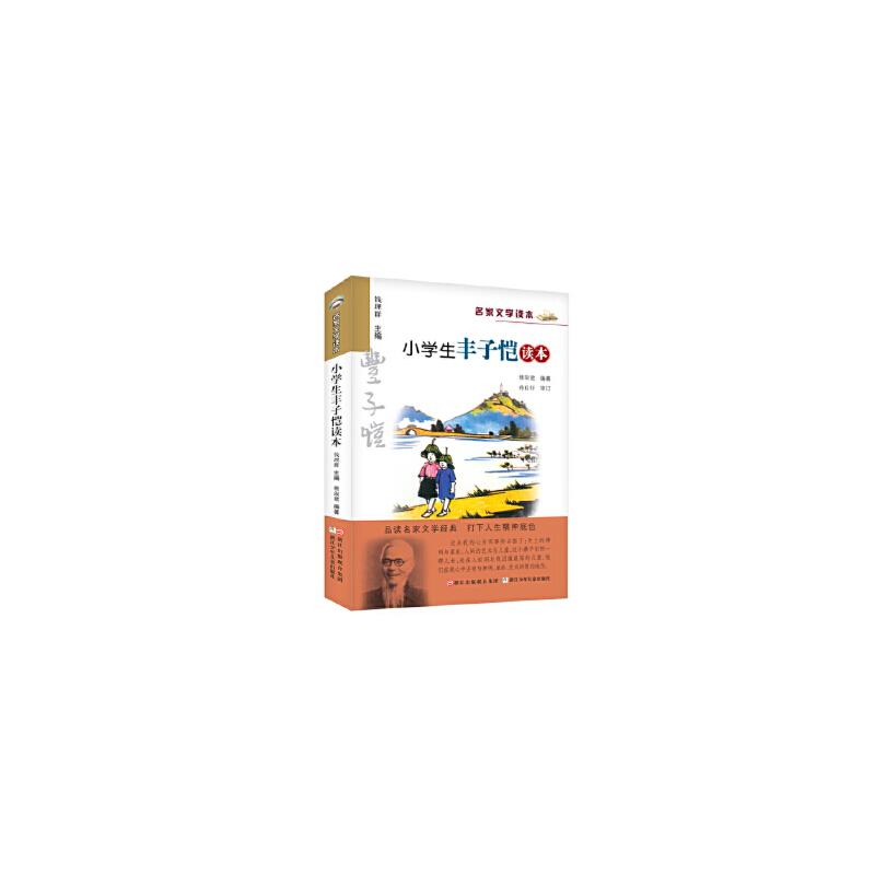 名家文学读本:小学生丰子恺读本 楼淑建著 9787534266591 书耀盛世图书专营店