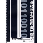 条码技术及程序设计案例刘志海,万丽荣,宋作玲著化学工业出版社9787122063953