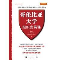 【新书店正版】哥伦比亚大学组织发展课W. Warner Burke中国青年出版社9787515314433