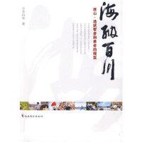 【新书店正版】 海纳百川 李治莹 福建教育出版社 9787533451936