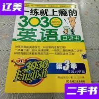 [二手旧书9成新]一练就上瘾的3030英语口语书(第3季)实战对话篇