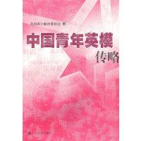 中国青年英模传略