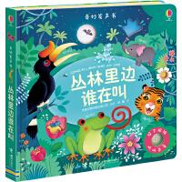 尤斯伯恩玩具书・奇妙发声书・丛林里边谁在叫