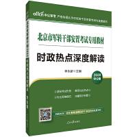 北京军转干考试用书 中公2020北京市军转干部安置考试专用教材时政热点深度解读
