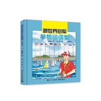 跟世界冠军学帆船模型(漫画版) 电子工业
