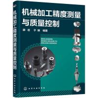 现货正版 机械加工精度测量及质量控制 机械加工精度测量及质量控制技术书籍 机械制造工程技术人员教材书籍