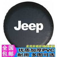 jeep吉普切诺基2500 213 牧马人 指南者 轮胎罩 PVC皮备胎罩 汽车用品