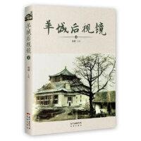 【正版新��】羊城后��R② �盍� 花城出版社 9787536082571