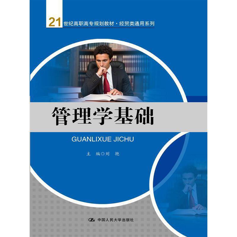 管理学基础(21世纪高职高专规划教材·经贸类通用系列)