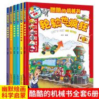 【驰创图书】好多好多的交通工具酷酷的机械书儿童绘本2-3-6-8岁启蒙认知书籍 宝宝早教幼儿园故事书科学大机械器人工程世