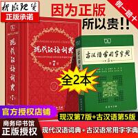 现代汉语词典 第七版+古汉语常用字字典第5版 商务印书馆 精装全2本