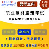 2020年中国电信校园招聘考试易考宝典在线题库/仿真题库/章节练习试卷/非教材