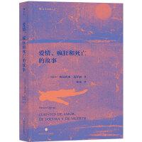 预售 爱情、疯狂和死亡的故事 著 者:[乌拉圭]奥拉西奥・基罗加 现代短篇小说 随笔散文图书 青春文学现代短篇小说书籍