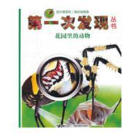 *畅销书籍* 第一次发现丛书 放大镜系列 花园里的动物 +三字经