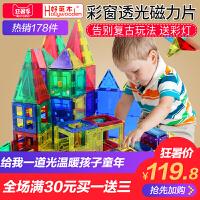 彩窗磁力片儿童磁性积木彩色透明益智拼图玩具磁铁男女孩3-6-8岁