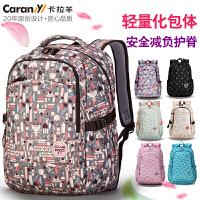 2018卡拉羊背包夏季小学生双肩包女韩版初中高中学生少女校园书包