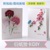 重阳节送父母DIY手工康乃馨衍幼儿园礼物儿童祝福感谢纸贺卡卡片