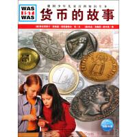 什么是什么:货币的故事(平)