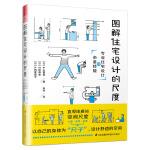 图解住宅设计的尺度(室内设计专业必备技能)