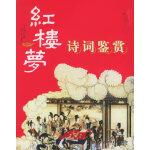 红楼梦诗词鉴赏(王士超注释)