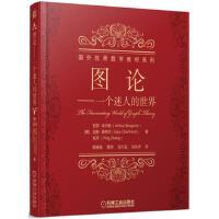 图论――一个迷人的世界 亚瑟.本杰明 9787111551195 机械工业出版社教材系列