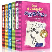 小屁孩日记中英文双语版全套1-5册 梦想真人秀 校园幽默故事书 6-9-10-12-15周岁儿童文学