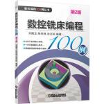 数控铣床编程100例 第2版 刘鹏玉, 陈伟强, 涂志标 机械工业出版社