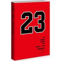 迈克尔乔丹与他的时代赠海报张佳玮NBA球迷乔丹铁粉翘首等待三年史诗级传记空中飞人篮球时代乔丹的史诗级传记NBA球迷书籍