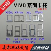 优品 步步高VIVO X5M/L卡托 X5SL卡槽 X5pro X5MAX V3 X3L X520