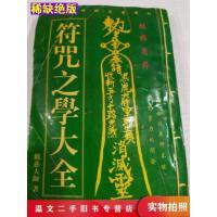 【二手九成新】符咒之学大全�^慈大师曲靖科技开发公司发行