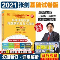 新版�F�】2021考研英�Z�v年真�}解析及�土�思路基�A�卷版2001-2008年 ����考研英�Z一二�S皮�� 搭����考研英�Z�
