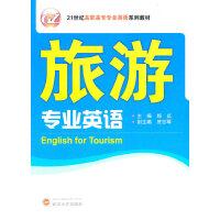 旅游专业英语(含MP3光盘)
