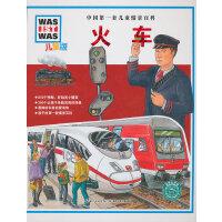 中国第一套儿童情景百科:火车