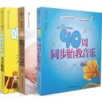 """完美胎教音乐套装(全套共3册)--(用阅读理解音乐,""""听""""出聪明的宝宝)"""
