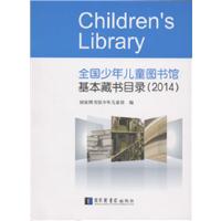 全国少年儿童图书馆基本藏书目录(2014)