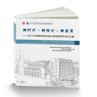 新时代・新规划・新教育――2018中国高等学校城乡规划教育年会论文集