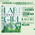 实验室女孩