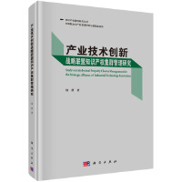 产业技术创新战略联盟知识产权集群管理研究