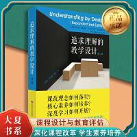 追求理解的教学设计(第2版)