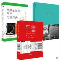 蒋方舟作品集套装书籍全3册:东京一年+我承认我不曾历经沧桑+故事的结局早已写在开头 私人日记散文文学随笔集