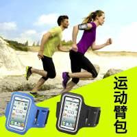 【包邮】MUNU 跑步臂包 跑步手机套 运动臂带 苹果 iphone6S/6/6Splus/6plus iphoneS