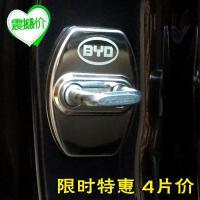 适用于比亚迪 唐 S6 S7 新款不锈钢车门保护盖 改装专用门锁扣盖 唐 钛黑款 4片