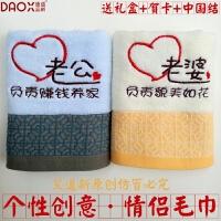 纯棉创意情侣毛巾一对一条吸水加厚毛巾情侣款老公老婆礼品礼物盒 75x35cm
