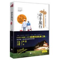 【二手旧书9成新】牵手旅行 赵熠 ,李璐君 9787539955377 江苏文艺出版社