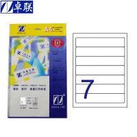 卓联ZL1907A镭射激光影印喷墨 A4电脑打印标签 199.5*38mm不干胶标贴打印纸 7格打印标签 10页