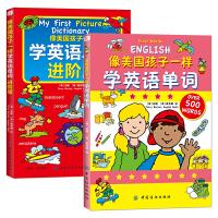 幼儿英语启蒙教材 像美国孩子一样学英语单词全2册 儿童英语单词大书绘本 0-3-6岁幼儿园宝宝英文入门大中班基础口语读