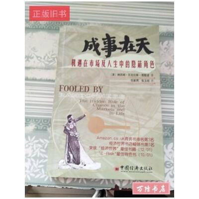 【旧书二手书85品】成事在天:机遇在市场及人生中的隐蔽角色【 】 /[美]纳西穆·N. 塔勒波 中国经济出版社 正版旧书  放心购买