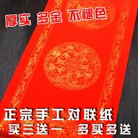 万年红宣纸对联纸边框空白 2米对联宣纸加厚七言九言2.2米春联纸