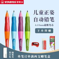 stabilo思笔乐自动铅笔HB矫正握姿自动铅笔绘图练字活动铅笔小学生3.15mm写不断铅芯宝宝正姿铅笔儿童颜色笔